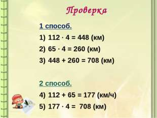 Проверка 1 способ. 112 · 4 = 448 (км) 65 · 4 = 260 (км) 448 + 260 = 708 (км)