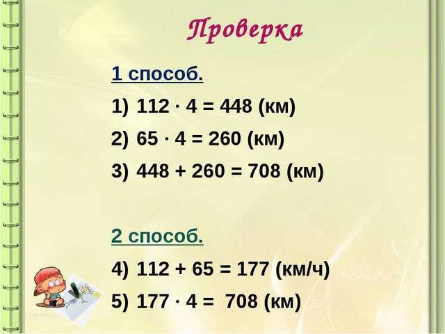 Проверка 1 способ. 112 · 4 = 448 (км) 65 · 4 = 260 (км) 448 + 260 = 708 (км)...