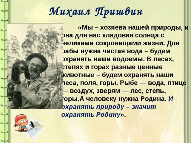Михаил Пришвин «Мы – хозяева нашей природы, и она для нас кладовая солнца с в...