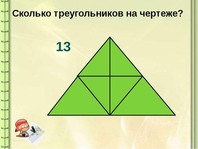 Сколько треугольников на чертеже? 13