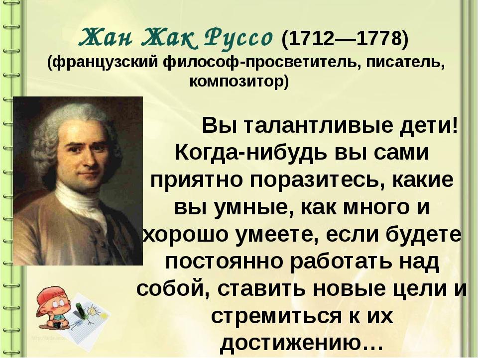 Жан Жак Руссо (1712—1778) (французский философ-просветитель, писатель, композ...
