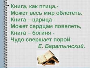 Книга, как птица,- Может весь мир облететь. Книга – царица - Может сердцам по