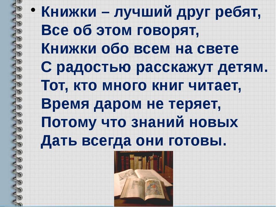 Книжки – лучший друг ребят, Все об этом говорят, Книжки обо всем на свете С р...