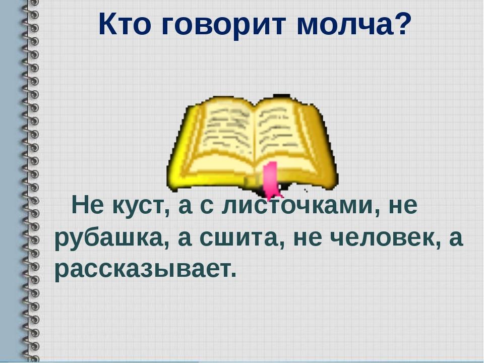 Ответ не куст а с листочками не рубашка а сшита не человек а разговаривает