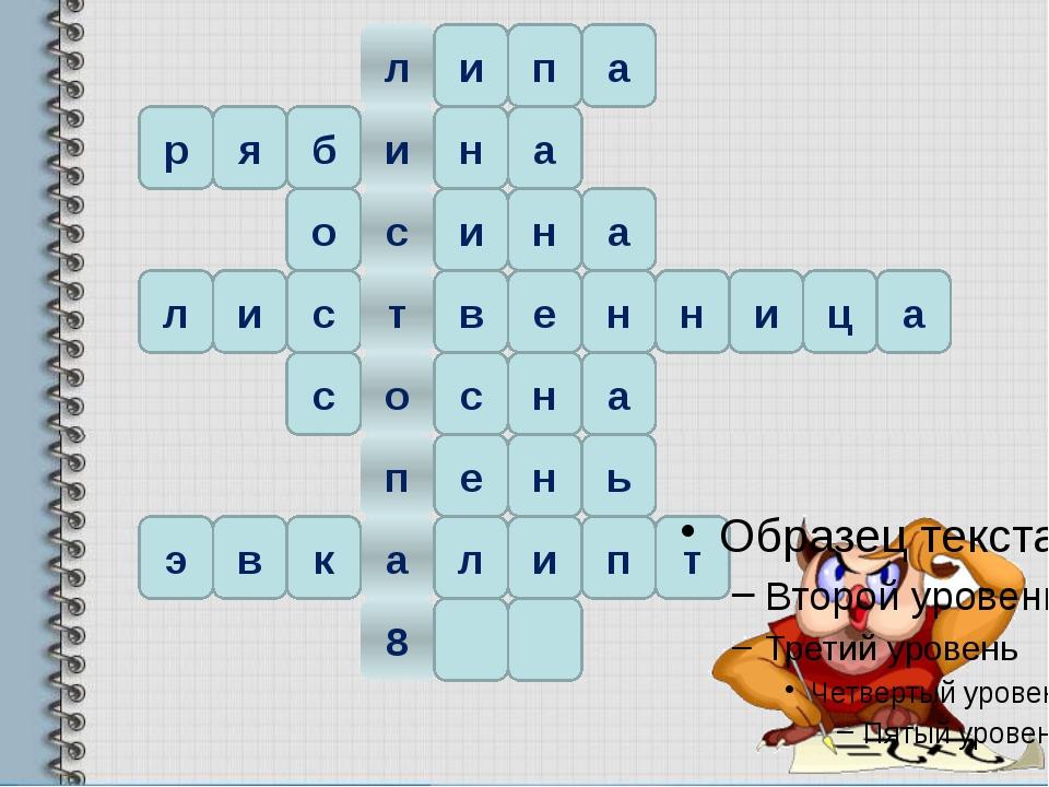 л и с т в е н н и ц а 8 а п о л и с а п а н и н и н л е с а а ь т п и н б о с...