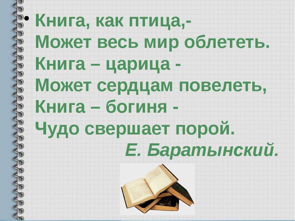 Книга, как птица,- Может весь мир облететь. Книга – царица - Может сердцам по...