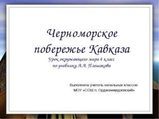 Черноморское побережье Кавказа Урок окружающего мира 4 класс по учебнику А.А.
