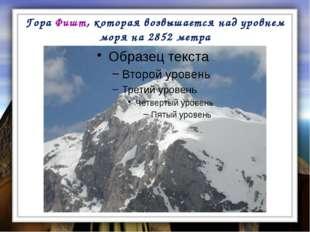 Гора Фишт, которая возвышается над уровнем моря на 2852 метра