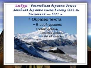 Эльбрус - высочайшая вершина России Западная вершина имеет высоту 5642 м, вос