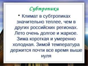 Субтропики Климат в субтропиках значительно теплее, чем в других российских р