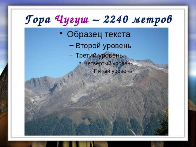 Гора Чугуш – 2240 метров