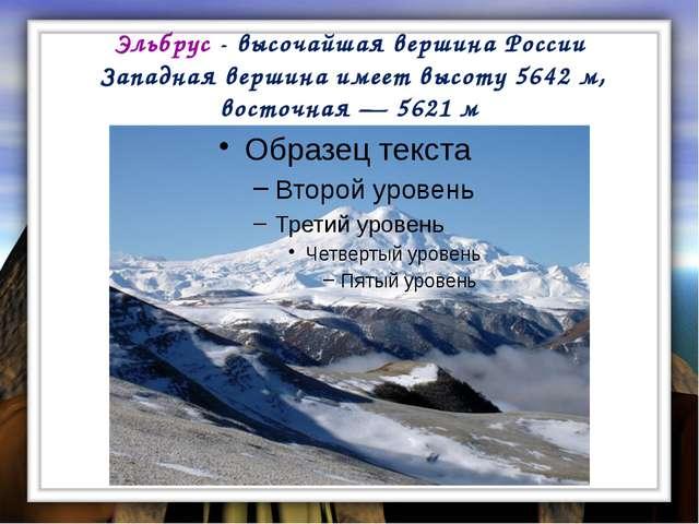 Эльбрус - высочайшая вершина России Западная вершина имеет высоту 5642 м, вос...