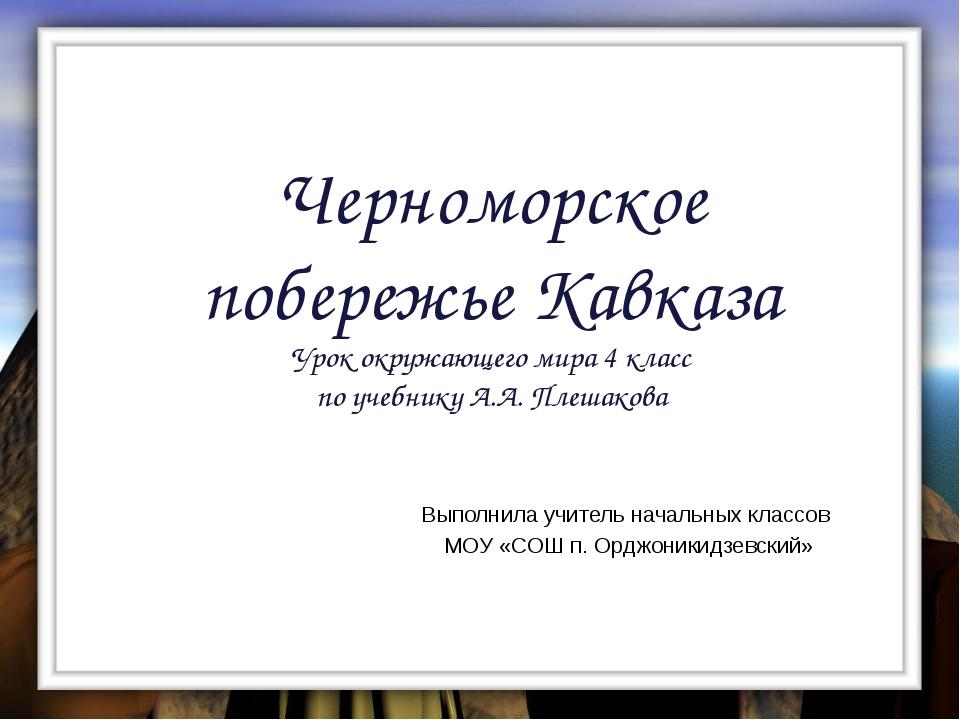 Черноморское побережье Кавказа Урок окружающего мира 4 класс по учебнику А.А....