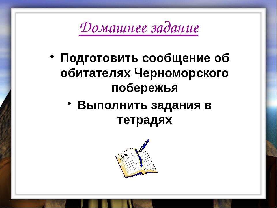 Домашнее задание Подготовить сообщение об обитателях Черноморского побережья...