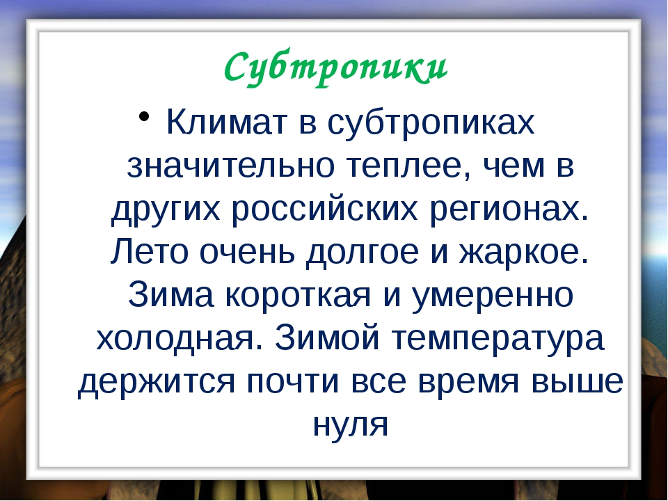 Субтропики Климат в субтропиках значительно теплее, чем в других российских р...