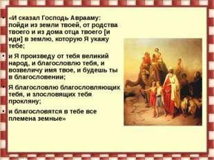 «И сказал Господь Аврааму: пойди из земли твоей, от родства твоего и из дома