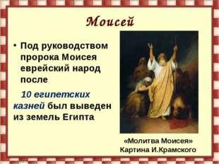 Моисей «Молитва Моисея» Картина И.Крамского Под руководством пророка Моисея е