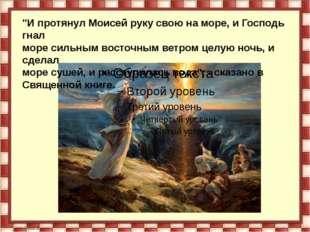 """""""И протянул Моисей руку свою на море, и Господь гнал море сильным восточным в"""