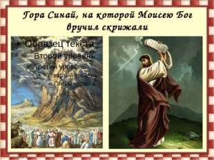 Гора Синай, на которой Моисею Бог вручил скрижали