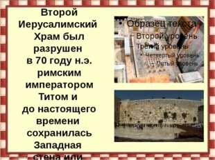 Второй Иерусалимский Храм был разрушен в 70 году н.э. римским императором Тит