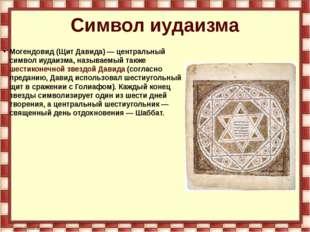Символ иудаизма Могендовид (Щит Давида) — центральный символ иудаизма, называ