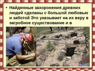 Найденные захоронения древних людей сделаны с большой любовью и заботой Это у