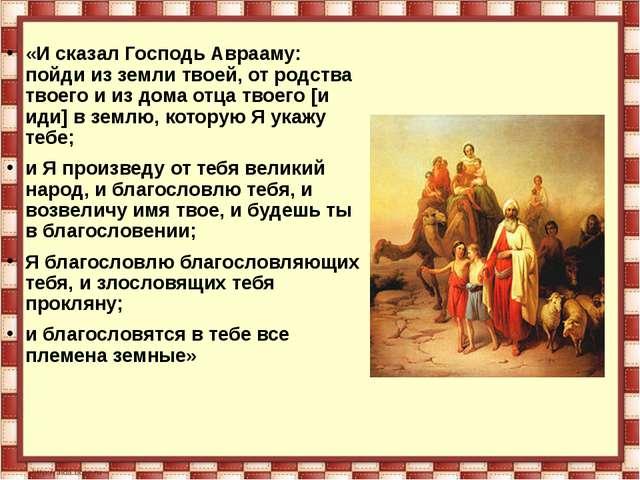 «И сказал Господь Аврааму: пойди из земли твоей, от родства твоего и из дома...