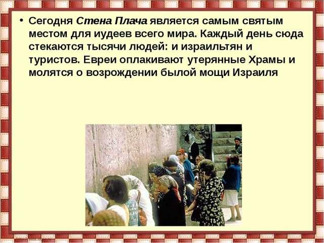 Сегодня Стена Плача является самым святым местом для иудеев всего мира. Кажды...