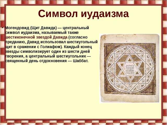 Символ иудаизма Могендовид (Щит Давида) — центральный символ иудаизма, называ...