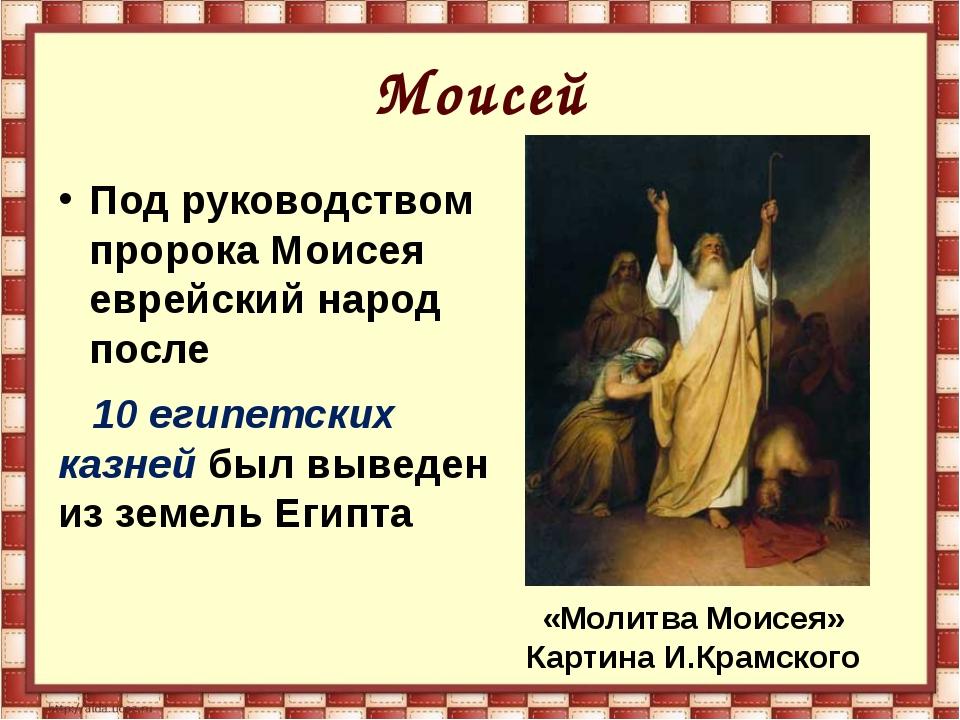 Моисей «Молитва Моисея» Картина И.Крамского Под руководством пророка Моисея е...