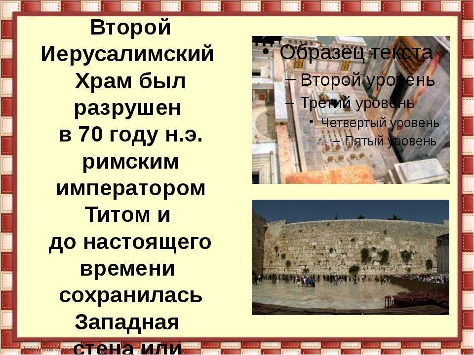 Второй Иерусалимский Храм был разрушен в 70 году н.э. римским императором Тит...