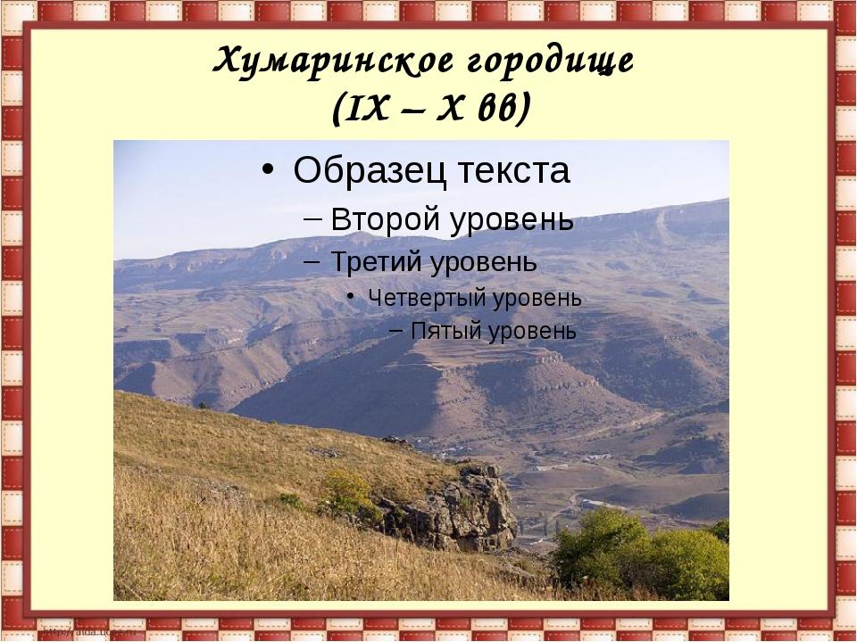 Хумаринское городище (IX – X вв)