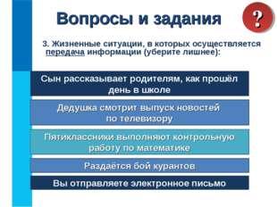 3. Жизненные ситуации, в которых осуществляется передача информации (уберите