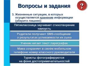3. Жизненные ситуации, в которых осуществляется хранение информации (уберите