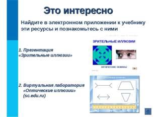 Это интересно 2. Виртуальная лаборатория «Оптические иллюзии» (sc.edu.ru) Най