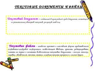 Текстовый документ – созданный в прикладной среде документ, состоящий из разн