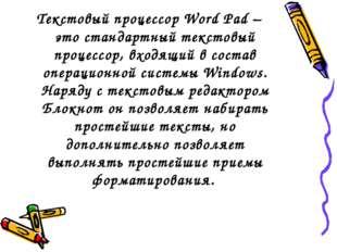 Текстовый процессор Word Pad – это стандартный текстовый процессор, входящий