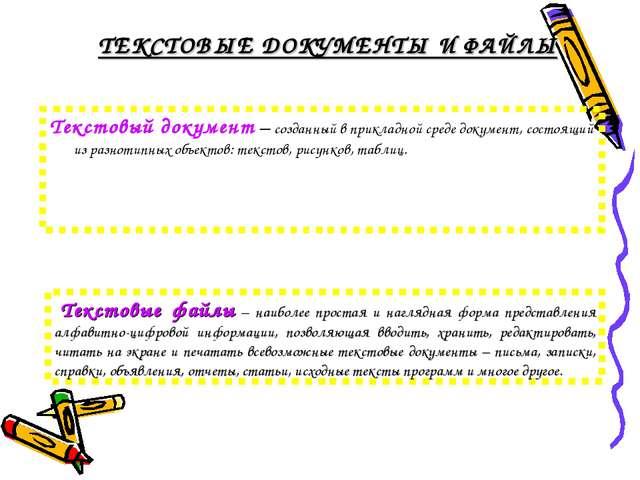 Текстовый документ – созданный в прикладной среде документ, состоящий из разн...