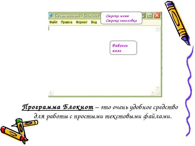 Программа Блокнот – это очень удобное средство для работы с простыми текстовы...