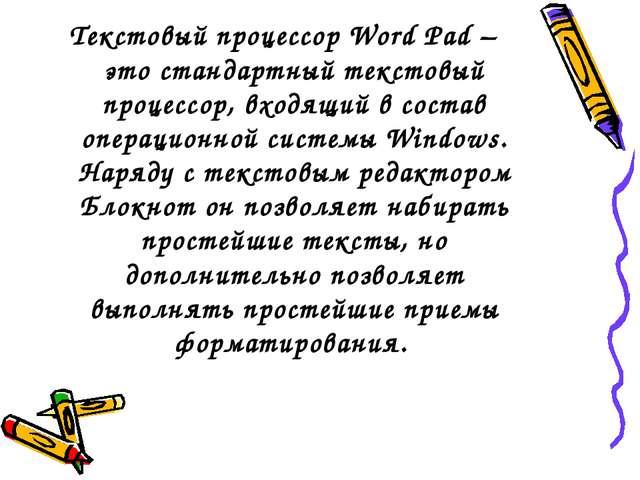 Текстовый процессор Word Pad – это стандартный текстовый процессор, входящий...