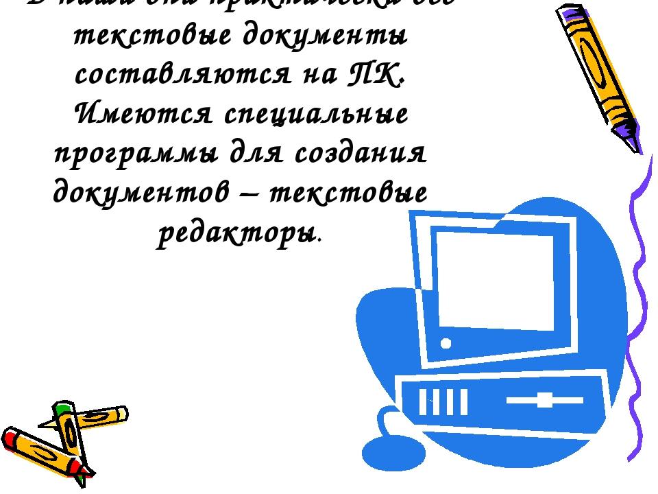 В наши дни практически все текстовые документы составляются на ПК. Имеются сп...
