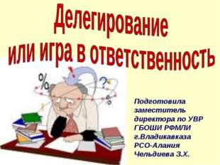 Подготовила заместитель директора по УВР ГБОШИ РФМЛИ г.Владикавказа РСО-Алани
