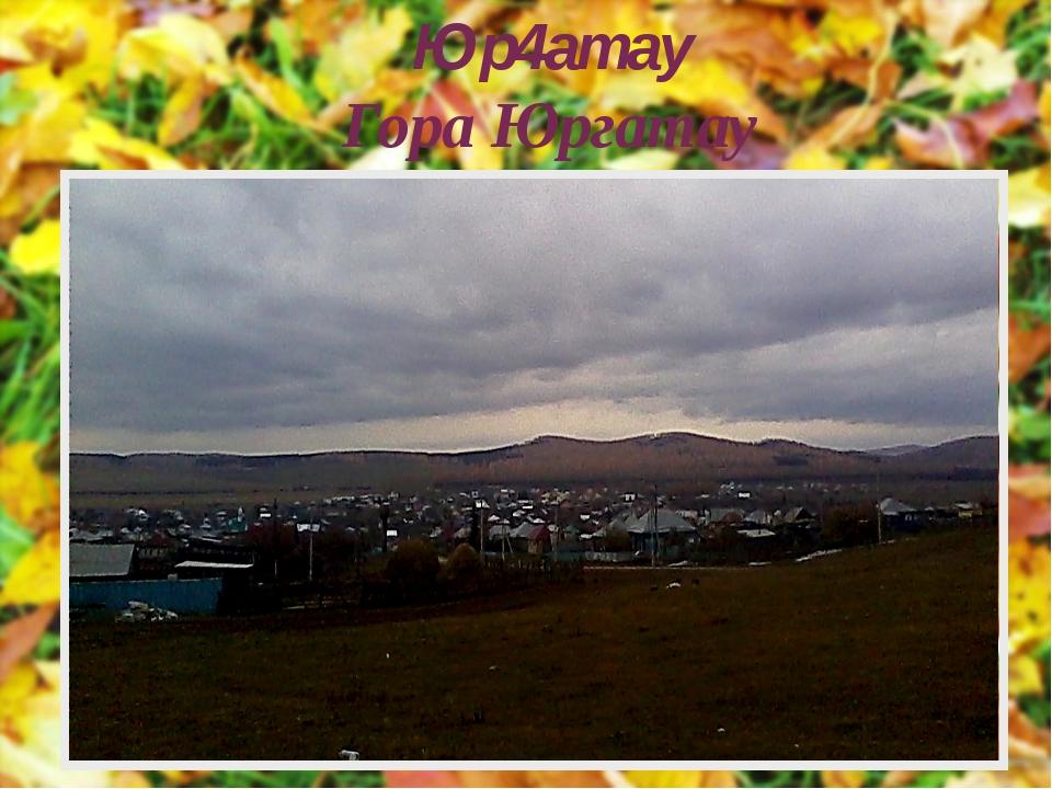Юр4атау Гора Юргатау