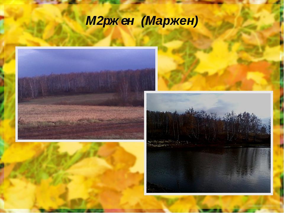 М2ржен (Маржен)