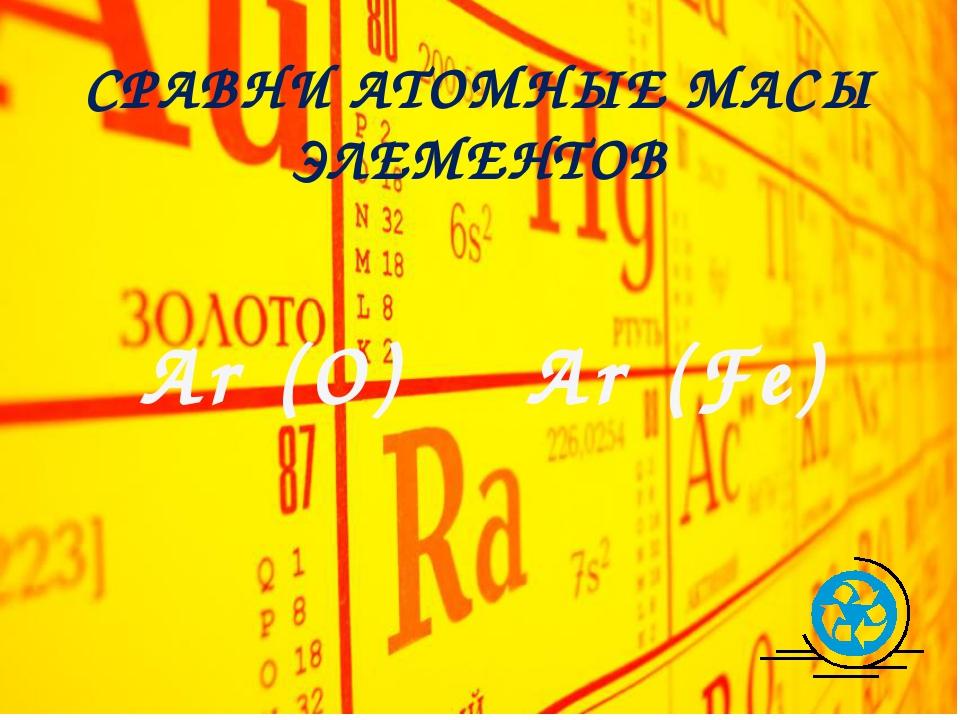 НАЗОВИТЕ АВТОРА ЗАКОНА СОХРАНЕНИЯ МАССЫ ВЕЩЕСТВ М.В. Ломоносов