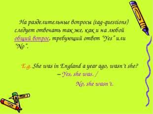На разделительные вопросы (tag-questions) следует отвечать так же, как и на л