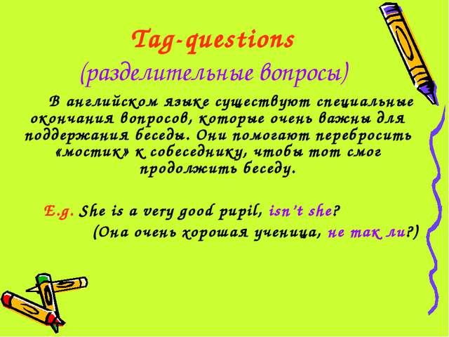 английский язык вопросы для знакомства