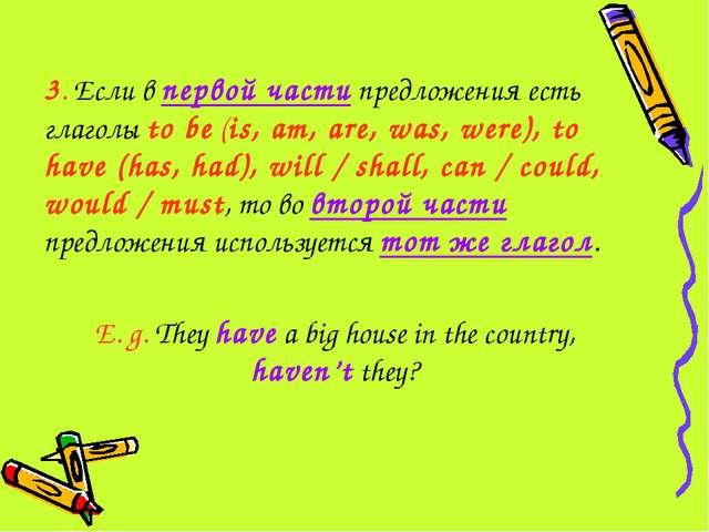 3. Если в первой части предложения есть глаголы to be (is, am, are, was, were...