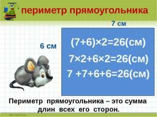 периметр прямоугольника 7 см 6 см (7+6)×2=26(см) 7×2+6×2=26(см) 7 +7+6+6=26(с