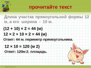 прочитайте текст 12 × 10 = 120 (м 2) Ответ: 120м 2. площадь. Длина участка пр